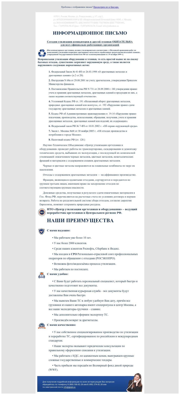 """HTML письмо """"Центр утилизации оргтехники и оборудования"""""""