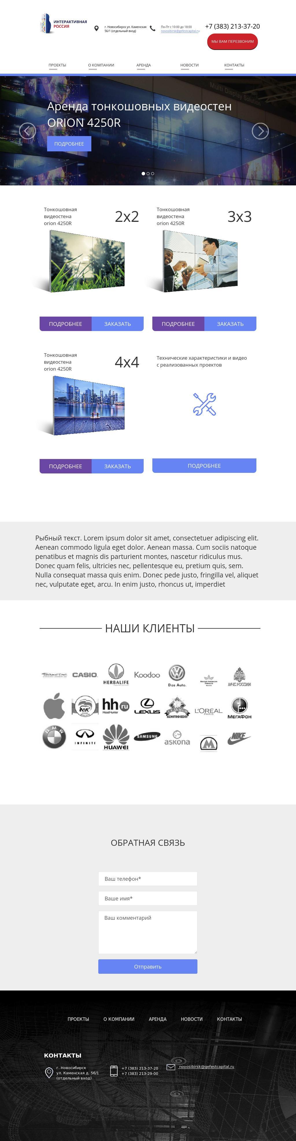 LP Интерактивная Россия