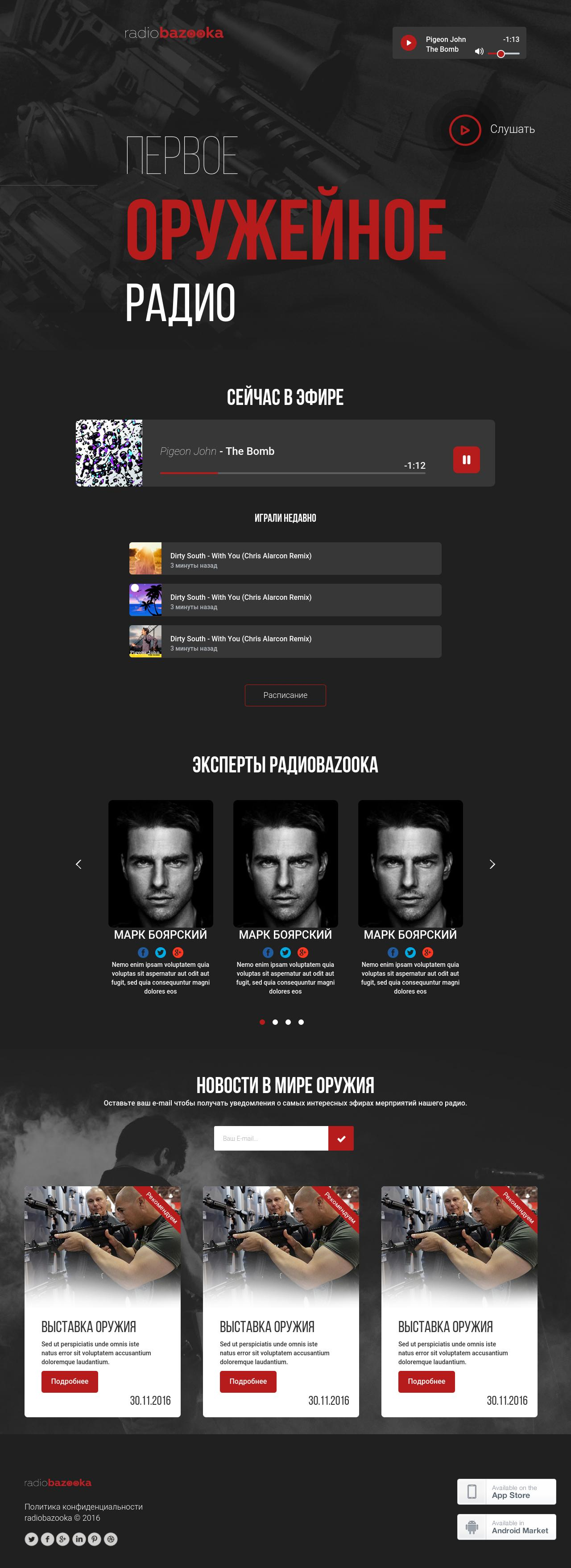 LP Радио Базука