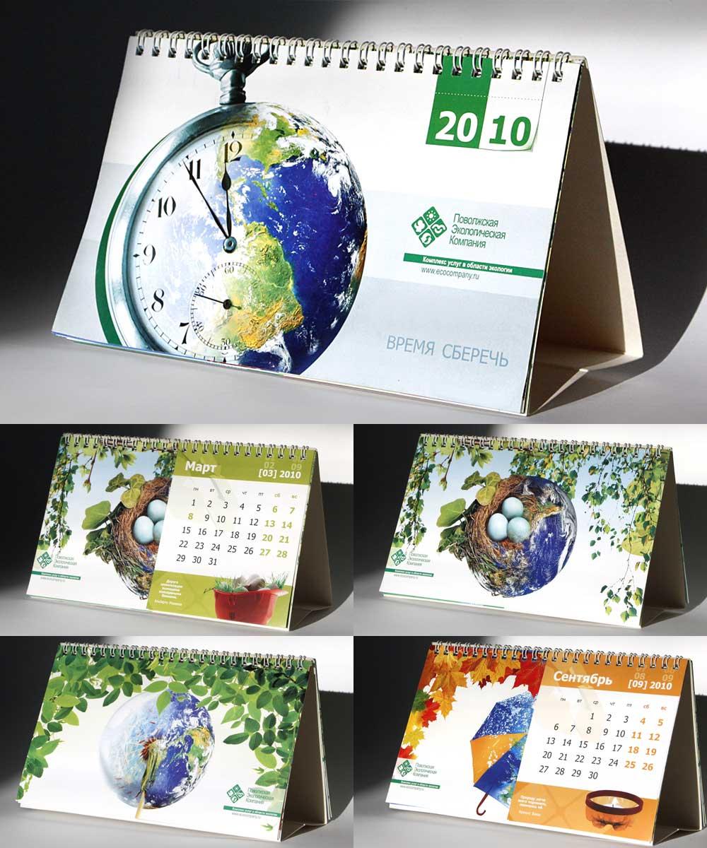 Настольный календарь время сберечь