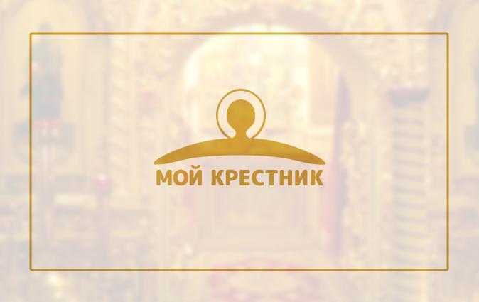 Логотип для крестильной одежды(детской). фото f_7345d516959aa4eb.jpg