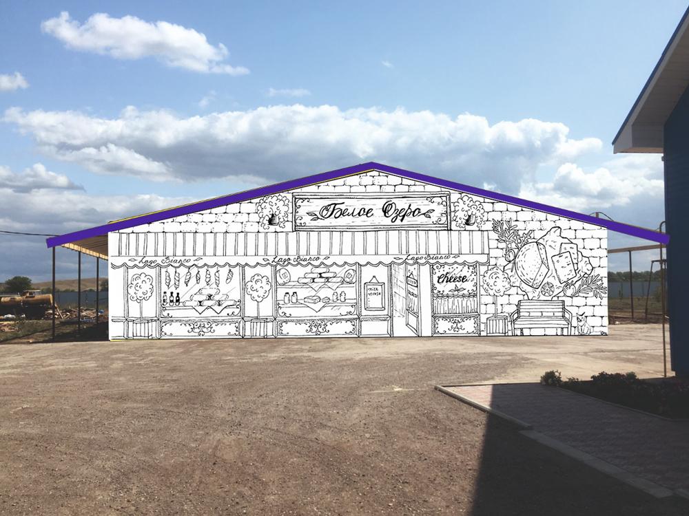 Дизайн граффити на фасад сырзавода фото f_8125d77b3580ea86.jpg