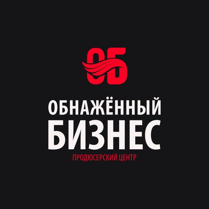 "Логотип для продюсерского центра ""Обнажённый бизнес"" фото f_4415ba2dbe0886af.jpg"