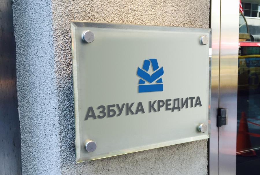 Разработать логотип для финансовой компании фото f_5635de43d70e8216.jpg