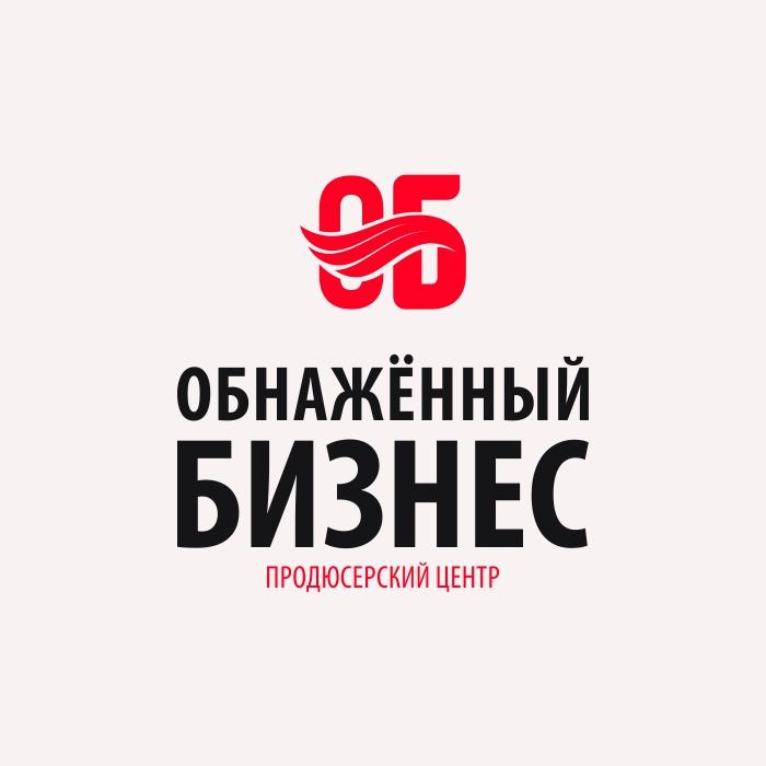 """Логотип для продюсерского центра """"Обнажённый бизнес"""" фото f_9555ba2dbe3d598f.jpg"""