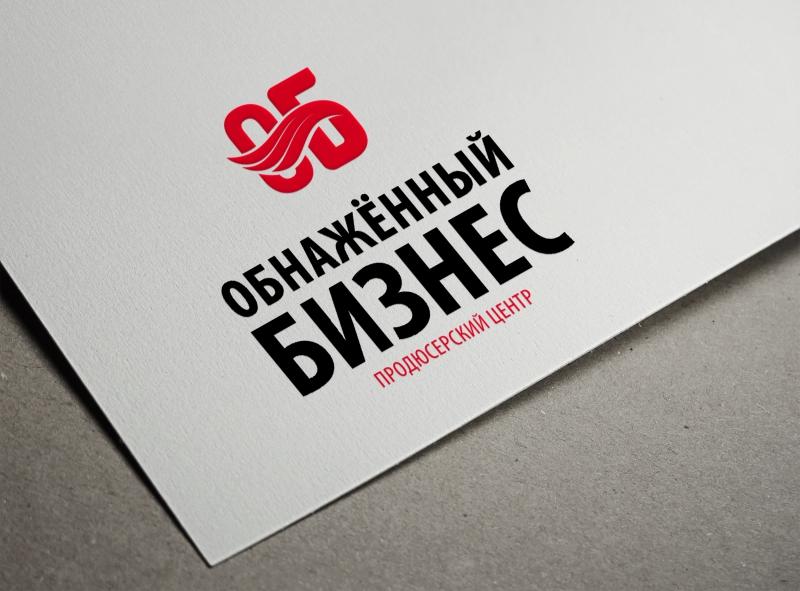 "Логотип для продюсерского центра ""Обнажённый бизнес"" фото f_9965ba2dbe8ade10.jpg"