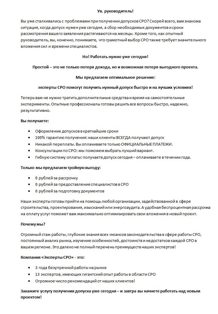 Оформление допуска СРО: коммерческое предложение