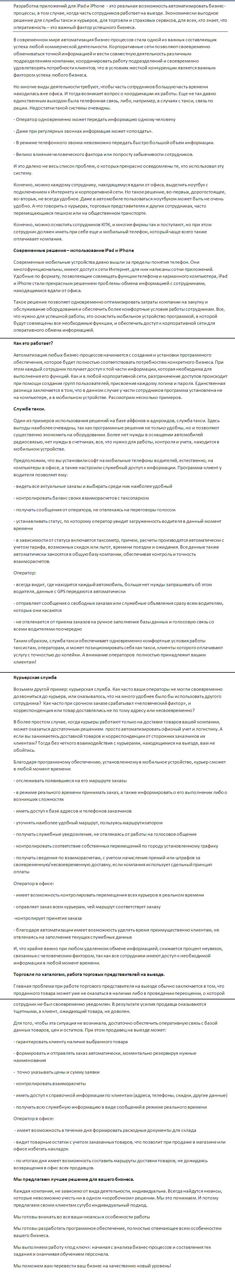 Разработка приложений для iPad и iPhone