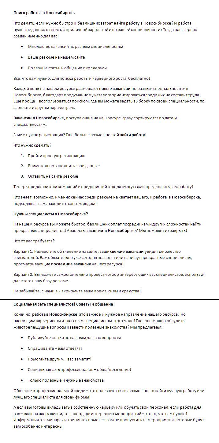 Поиск работы в Новосибирске (Главная страница)
