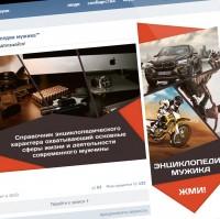 Энциклопедия мужика. Аватарка, баннер