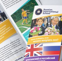 Лифлет для Russian International school