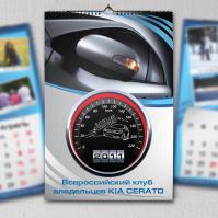 ежемесячный календарь