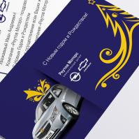 Поздравительная открытка Реутов Моторс
