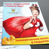 Новогодняя листовка для салона красоты Каллиандра