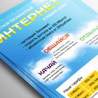 Листовка для Whitenet