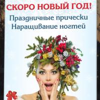 Баннер для салона красоты Каллиандра