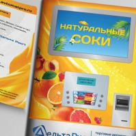 Буклет, рекламирующий вендинговый аппарат