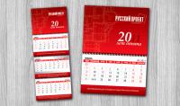 """календарь-трио """"Русский проект"""""""