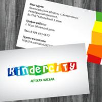 Визитка для магазина детской одежды