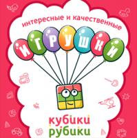 Баннер для детского магазина Кубик-рубик