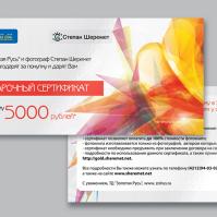 Подарочный сертификат для фотографа