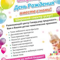 Плакат для детского развивающего центра Говард