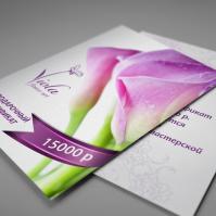 Подарочный сертификат Viola