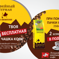 Промо-листовка для швейцарского кофе
