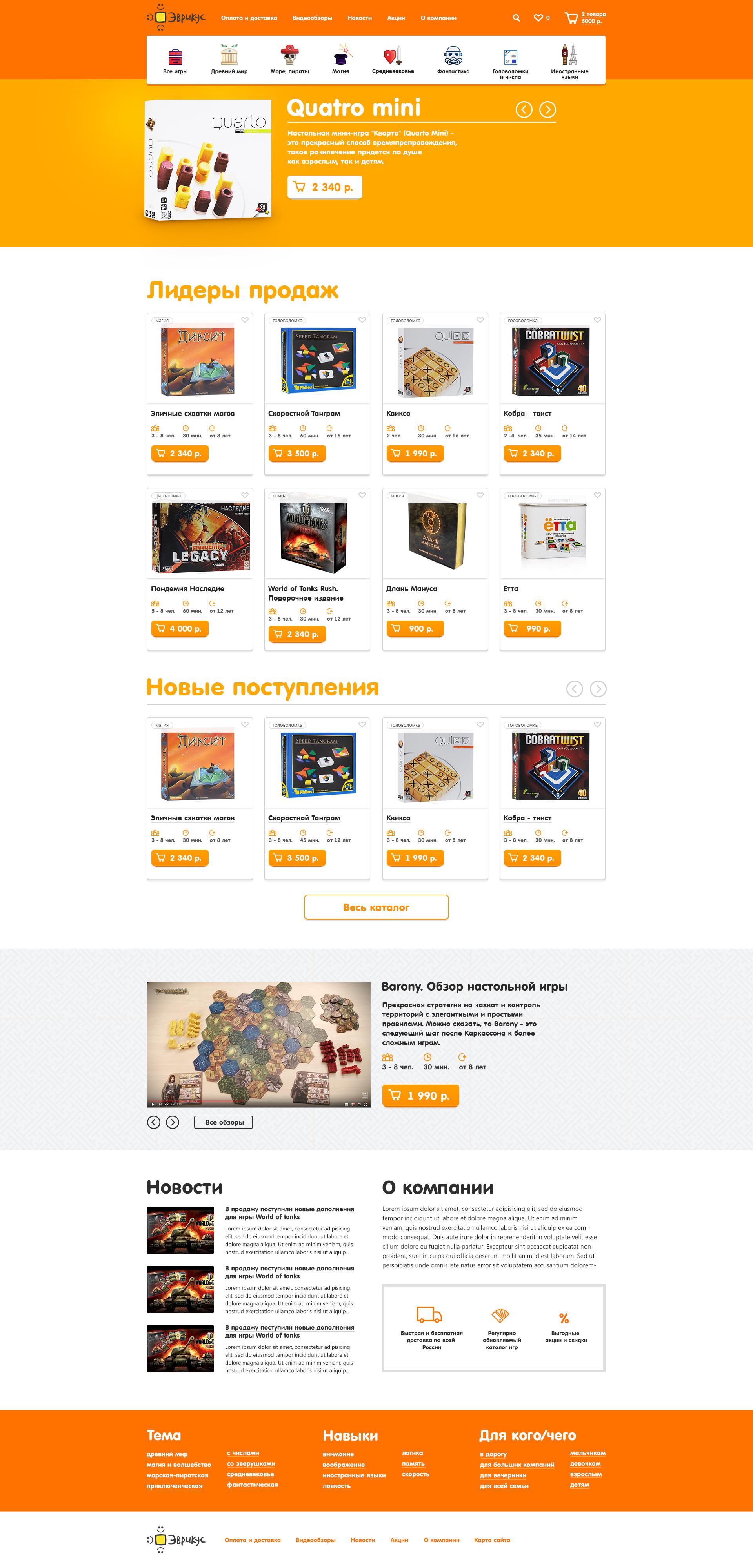 Дизайн интернет-магазина настольных игр