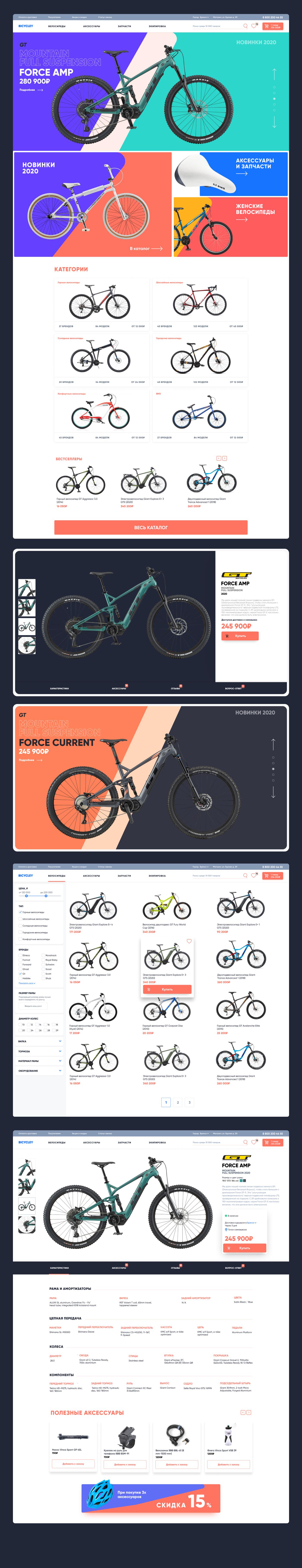Bicycley интернет-магазин велосипедов