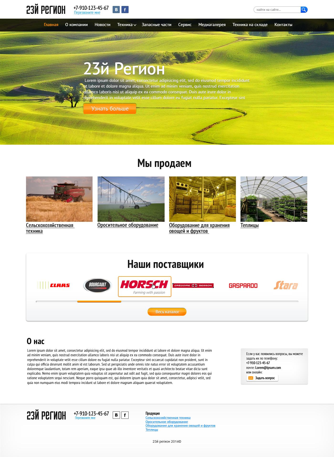 Дизайн сайта сельхоз техники фото f_955539ea73c04543.jpg