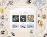 Одностраничный сайт бижутерии PolineJewel.ru