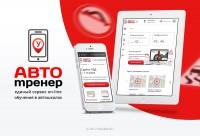 Дизайн сайта онлайн Автошколы