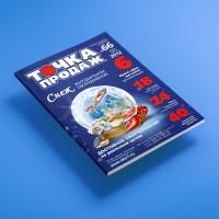 Дизайн обложки журнала Снеж