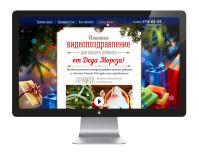 Дизайн Landing Page (Лендинг) поздравление Деда Мороза