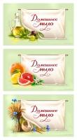 Иллюстрации для мыла