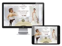 Дизайн Landing Page (Лендинг) свадебного салона