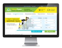 Дизайн портала грузоперевозки