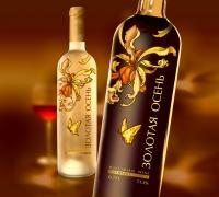 """Этикетка  для вина """"Золотая осень"""""""