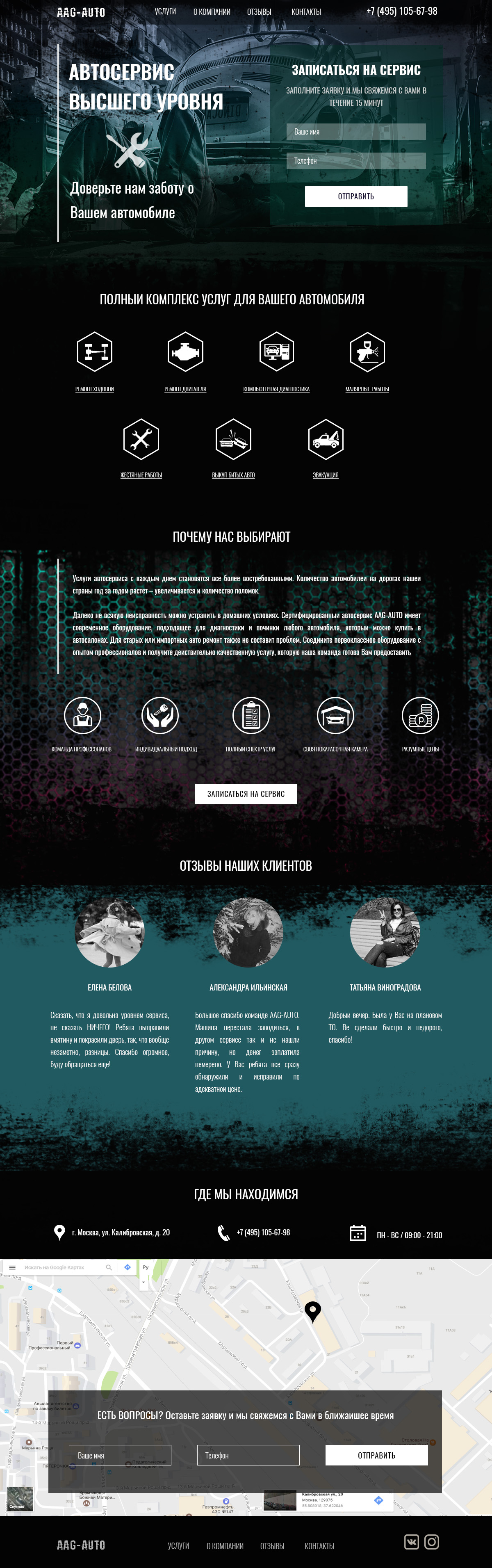 Дизайн сайта автосервиса фото f_6015910aa3ed31be.jpg