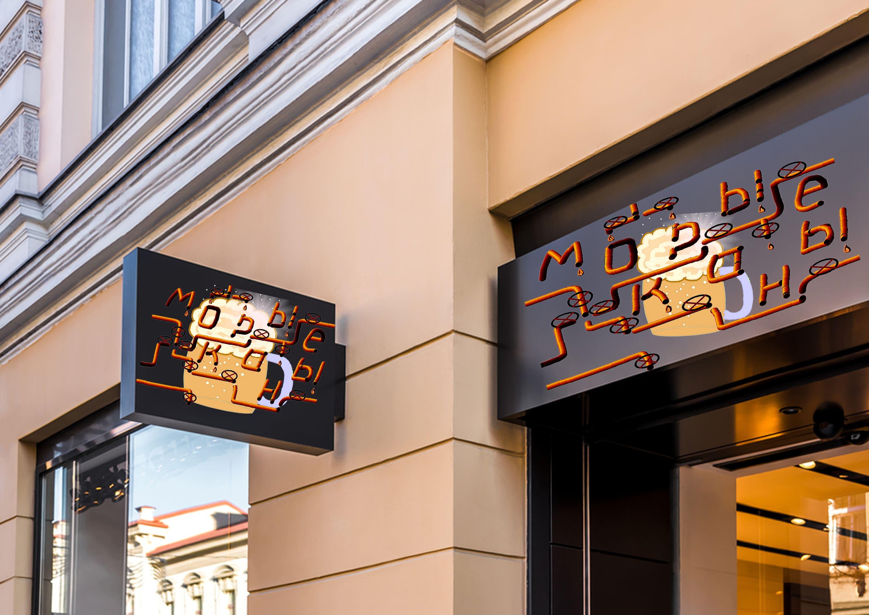 Вывеска/логотип для пивного магазина фото f_2916026b8faaebff.jpg