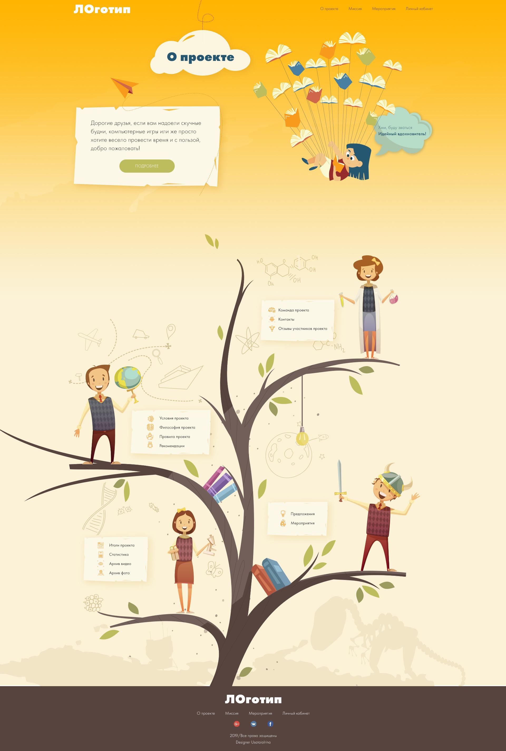 Креативный дизайн внутренней страницы портала для детей фото f_7045cfd8bb0bf236.jpg