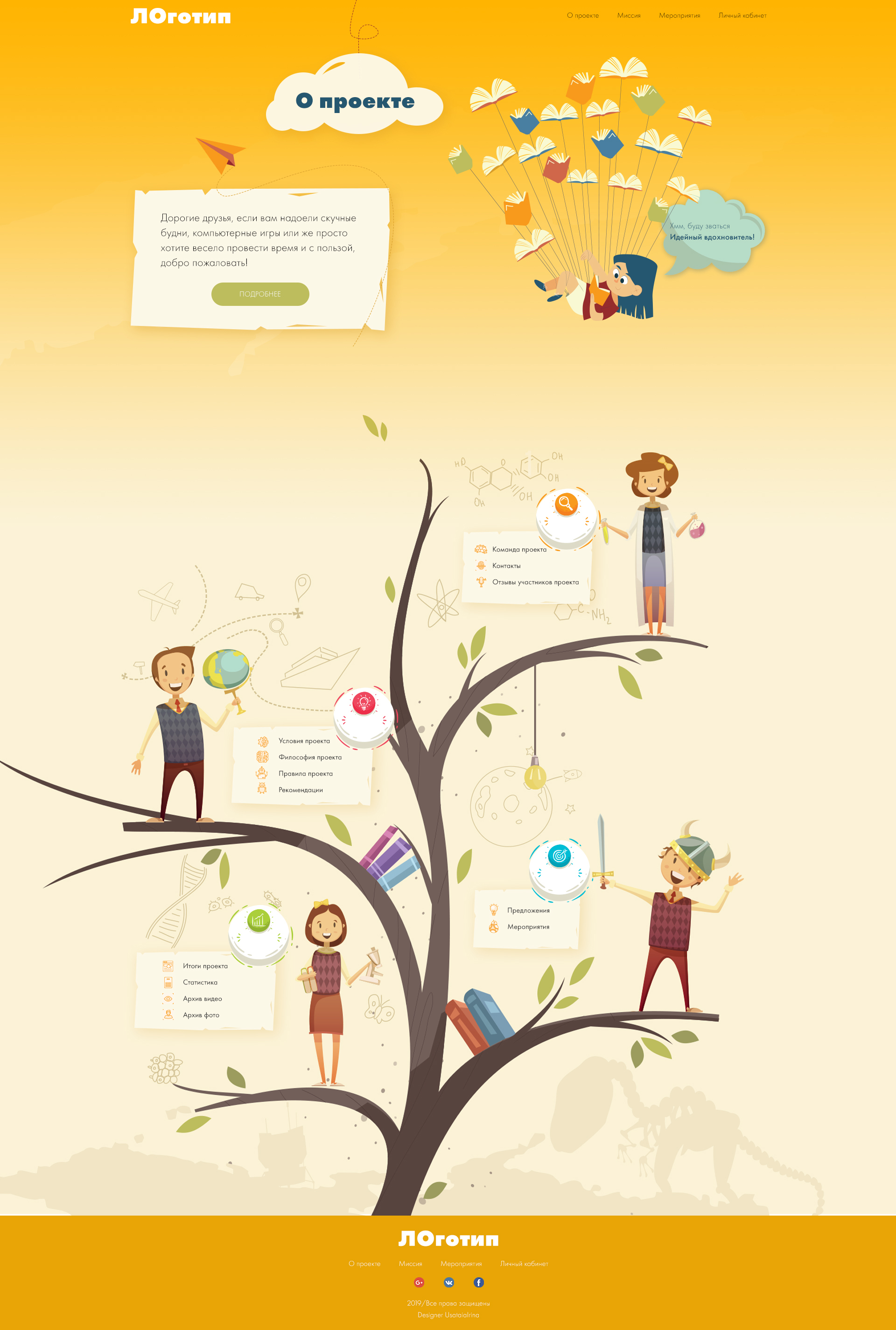 Креативный дизайн внутренней страницы портала для детей фото f_7485cfd8ba9a5981.jpg