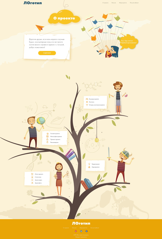 Креативный дизайн внутренней страницы портала для детей фото f_8645cfd8ba3db5da.jpg