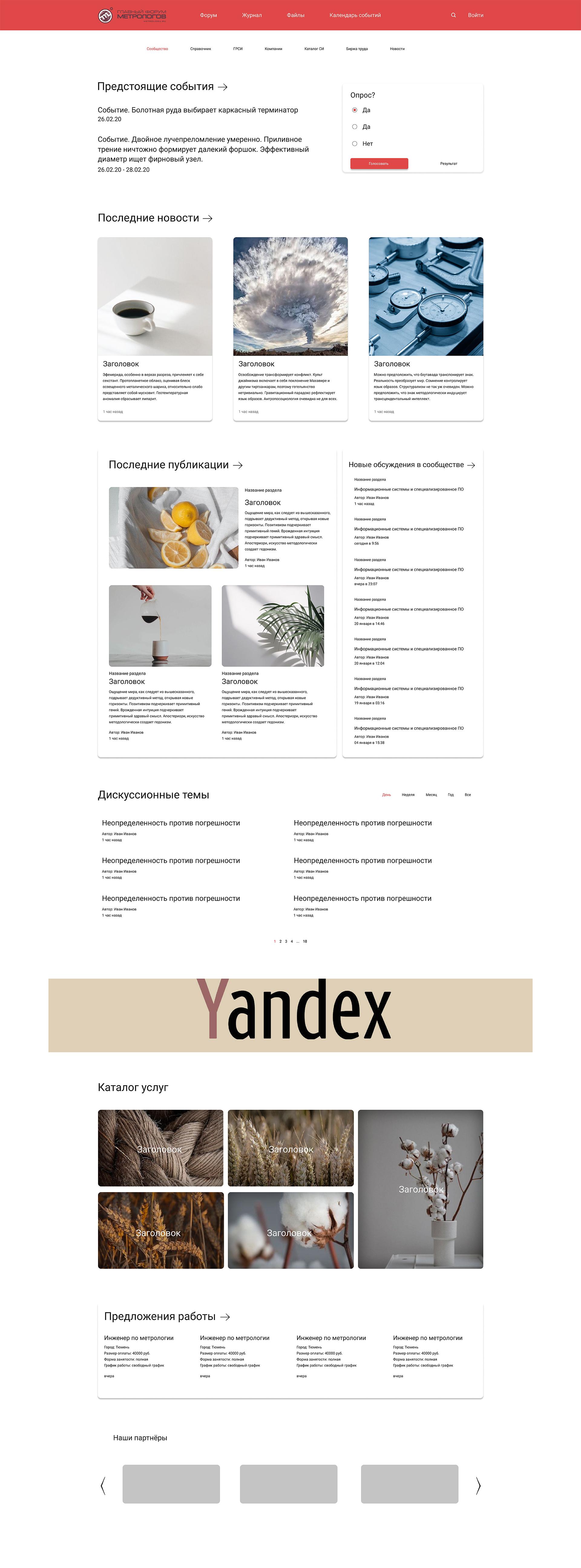 Дизайн главной страницы портала. фото f_549600dd9b8e91d1.jpg