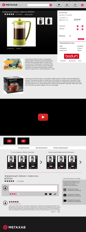 """[ конкурс ] дизайн страницы """"карточка товара"""" фото f_5575ba287001ec38.png"""