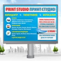 "��������� ������ ""PrintStudio"""