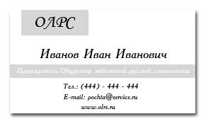 дизайн  визитки фото f_4d7411e18381a.png