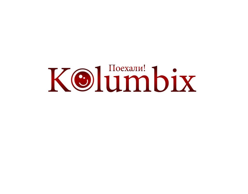 Создание логотипа для туристической фирмы Kolumbix фото f_4fb406f1b7de6.jpg