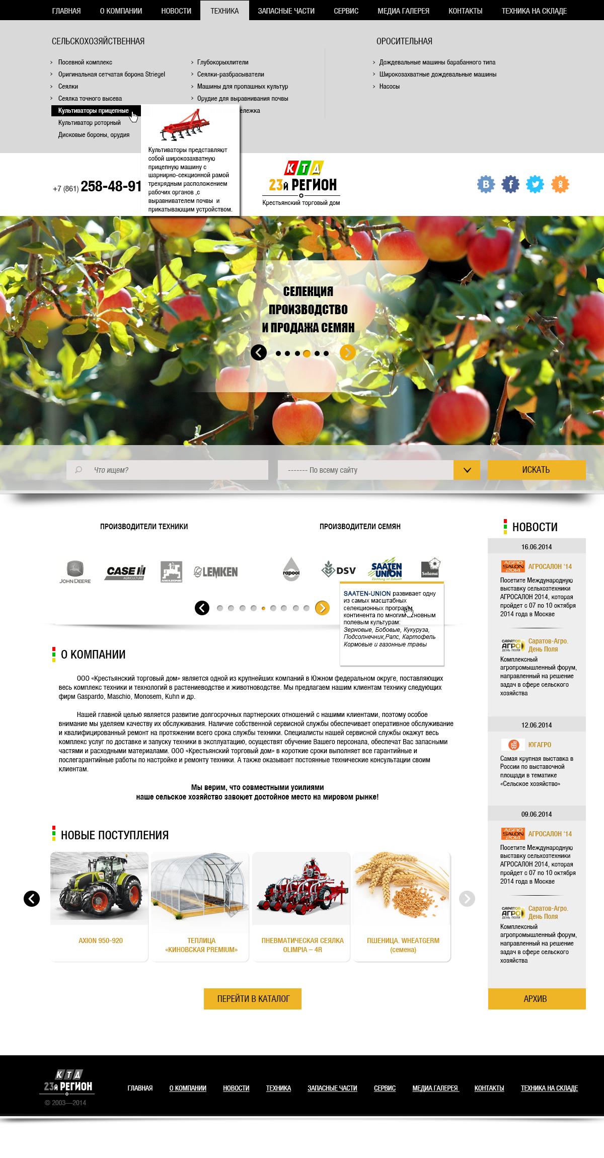 Дизайн сайта сельхоз техники фото f_17153ab14edd5903.png
